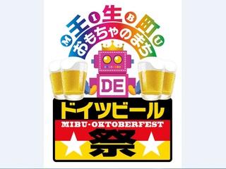 「おもちゃのまちDEドイツビール祭り」を開催したい!