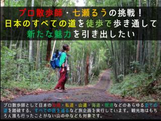 プロ散歩師の挑戦!日本のすべての道を徒歩で踏破したい!