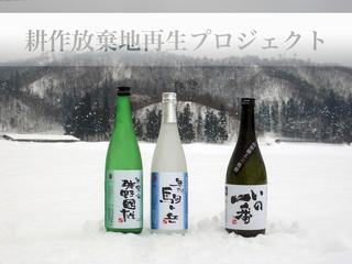山形県高畠町の米農家の挑戦!オリジナルの日本酒を作りたい。