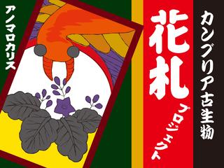 アノマロカリスなどのカンブリア紀古生物の柄の花札を作りたい!