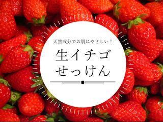 お肌と環境にやさしい天然成分由来の「生イチゴのせっけん」