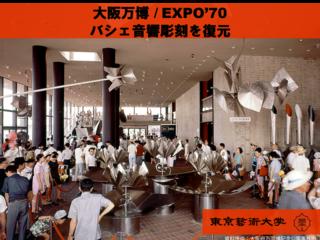 太陽の塔だけ?  大阪万博  バシェの音響彫刻を復元 !