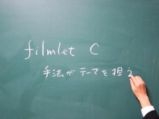 """佐藤雅彦研究室/表現手法の探求 短編映画群 """"filmlet C"""" 製作"""