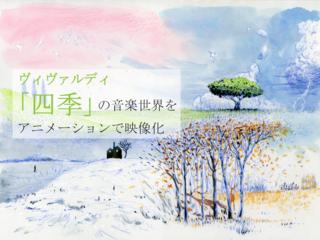 """世界初 クラシック曲""""四季""""をアニメ化!気鋭の映像作家4人が競作"""