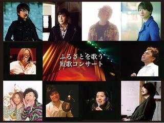 東北の皆で創る「ふるさとを歌う短歌コンサート」を開催したい!