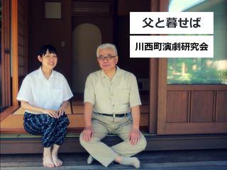 井上ひさし名作二人芝居「父と暮せば」東京公演を開催したい!