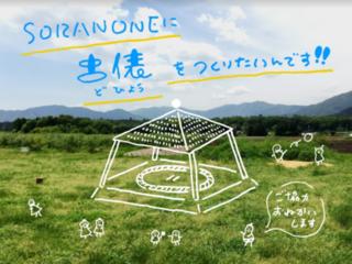 山々に囲まれた滋賀県の里山で相撲取り!土俵作りプロジェクト。
