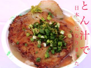 日本一に輝いた八千代のとん汁が食べられる源右衛門祭を開催!