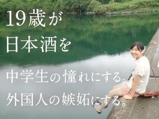 【第2弾】日本酒の味わい方を女子大生が本にして伝えます