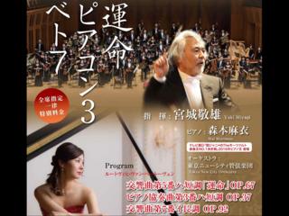 5/27(土) 東京ニューシティ管弦楽団の熱演ベートーヴェン7.5.3!