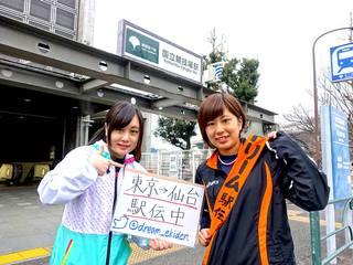 東京ー仙台間410kmを駅伝で縦断、宮城県の子どもを応援したい!