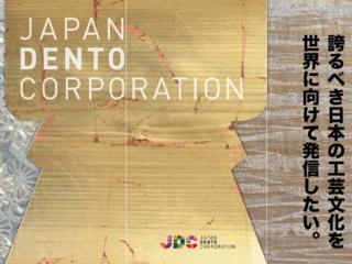 日本工芸を世界に発信するため、コンセプトブックを作りたい!