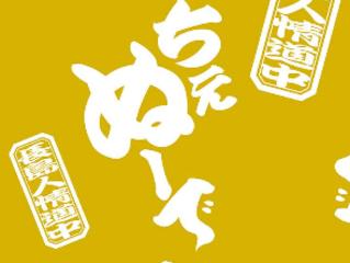 """長島""""ちぇぬーで""""手ぬぐいで高齢者を救いたい!町の新たな挑戦"""