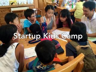 島のみかんを使った小中学生の起業合宿!日本の未来をつくろう!