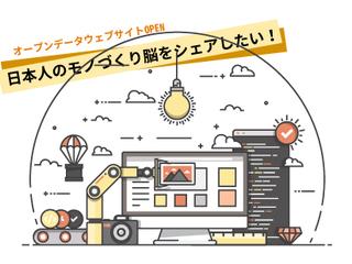 誰でも3Dモデルをシェアできる、日本一のWEBサイトを作りたい!