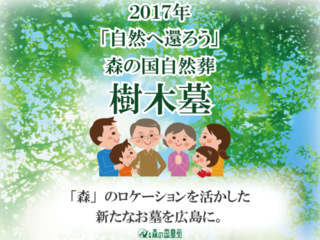 低価格で安心の樹木墓を、広島の自然あふれる森の国に。