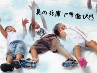 ☃兵庫で真夏の雪遊び☃ ゴルフ場からあふれる笑顔を届けたい!