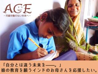 インドのお母さんたちの願い。コットン畑で働く子どもに教育を。