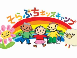 難病と闘う子どもたちのために絵本をつくり全国に配布したい!