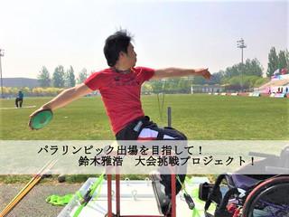 東京パラリンピックを目指し、経験を積むために国内大会に挑戦!