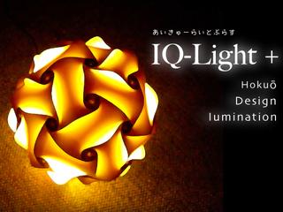 新感覚!組み立て式北欧デザイン照明『IQ-Light +』で新しい光を