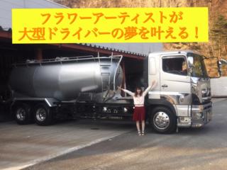 憧れの大型トラックを運転してお花で飾って幸せを届けたい!