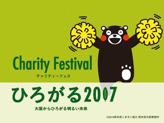 熊本地震から1年。再び西原村に人と人の繋がりを取り戻したい!