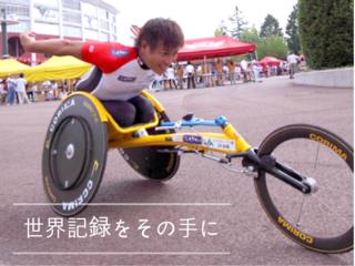専用の手袋を開発して、伊藤選手の世界記録更新を応援したい!