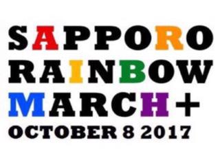 みんなが笑顔で暮らせる社会へ!札幌でパレードを開催します!