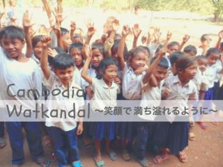 カンボジアワットカンダル小学校に笑顔で溢れた図書室を作りたい