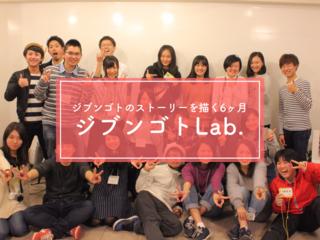 """""""ジブンゴトLab""""仙台で大学生がActionを起こすための講座を開催!"""