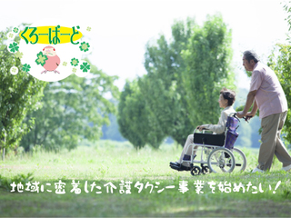介護タクシーを開業して高齢者の方の足となって支えて行きたい!