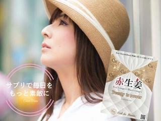 美容と健康のパートナー、「赤生姜サプリメント」を届けたい!