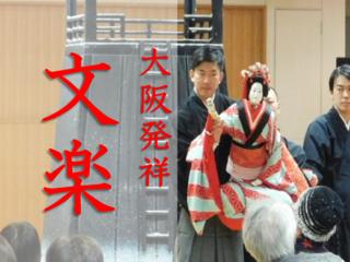 大阪ミナミの誇り!人形浄瑠璃・文楽がつなぐフィリピンでの物語