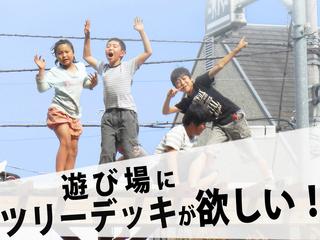 武蔵野市にある「子どもの遊び場」に、ツリーデッキを作りたい!