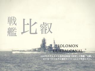 日本海軍が失った最初の戦艦「比叡」の沈没位置を探し慰霊したい