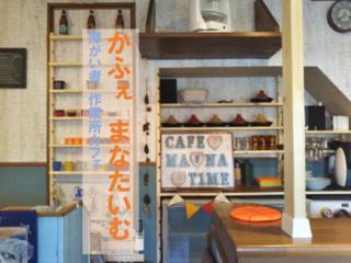 知的障がいのある方が仕事をしながら人と繋がる、作業所カフェ!