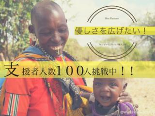 支援だけじゃない!!ケニアの学校に本を贈り、やさしさを広げたい