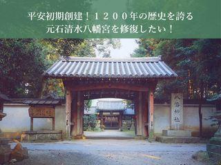 平安初期創建!1200年の歴史を誇る元石清水八幡宮を修復したい!