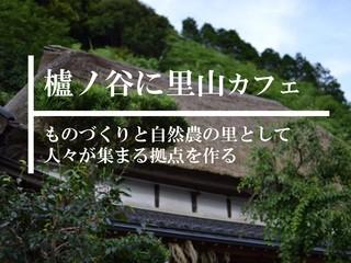 佐賀の隠れ里に唐津焼窯元併設の里山カフェを作りたい