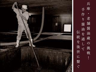 兵庫の老舗・醤油蔵の挑戦!手作り醤油を通して伝統を後世に繋ぐ
