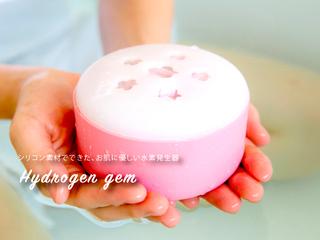 肌に優しいシリコン製「Hydrogen gem」で美と健康な毎日を!