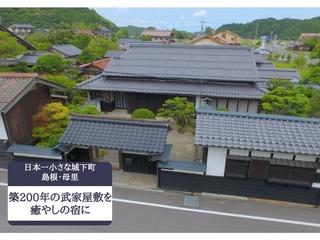 日本一小さな城下町・島根母里で200年残る古民家を癒やしの宿に