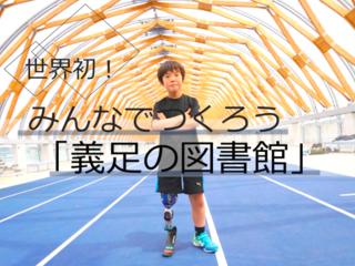 足を失った人々が「走る」ことへ一歩を踏み出せる場を創りたい!