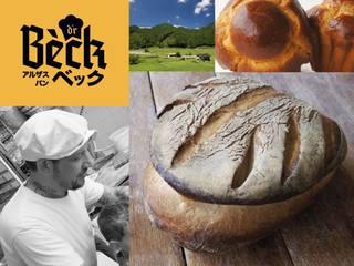 アルザス生まれの職人が岡山で伝える故郷の味。本格パン屋、誕生