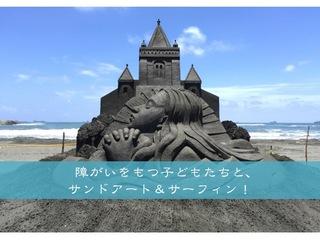 愛知・田原市の海で、障がいを持つ子ども達と思いきり遊ぶ1日を