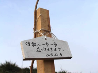 3.11大震災の地、南相馬市小高区に「希望の広場」をひらきたい!