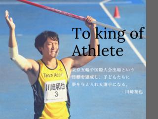 King of Athleteへ!十種競技国際大会で使用する備品を購入したい