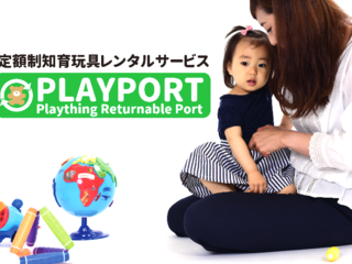 """もう迷わない!知育玩具レンタルサービス""""プレイポート""""始動!"""