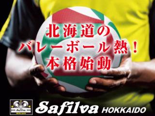 北海道発!バレーボールのプロリーグへの参入を目指します!